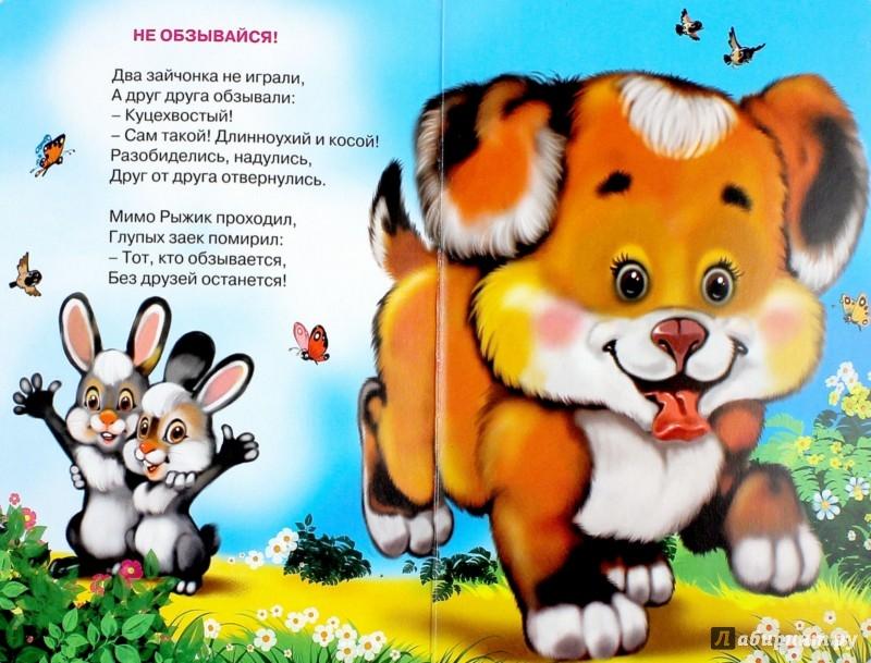 Иллюстрация 1 из 18 для Поступай только хорошо - Ольга Крас | Лабиринт - книги. Источник: Лабиринт
