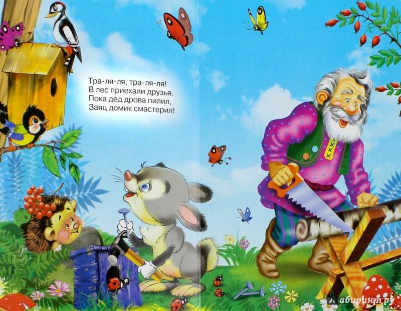 Иллюстрация 1 из 11 для Потешки маленьким - Артур Корнеев | Лабиринт - книги. Источник: Лабиринт