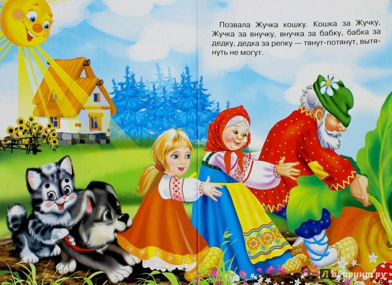 Иллюстрация 1 из 17 для Репка | Лабиринт - книги. Источник: Лабиринт