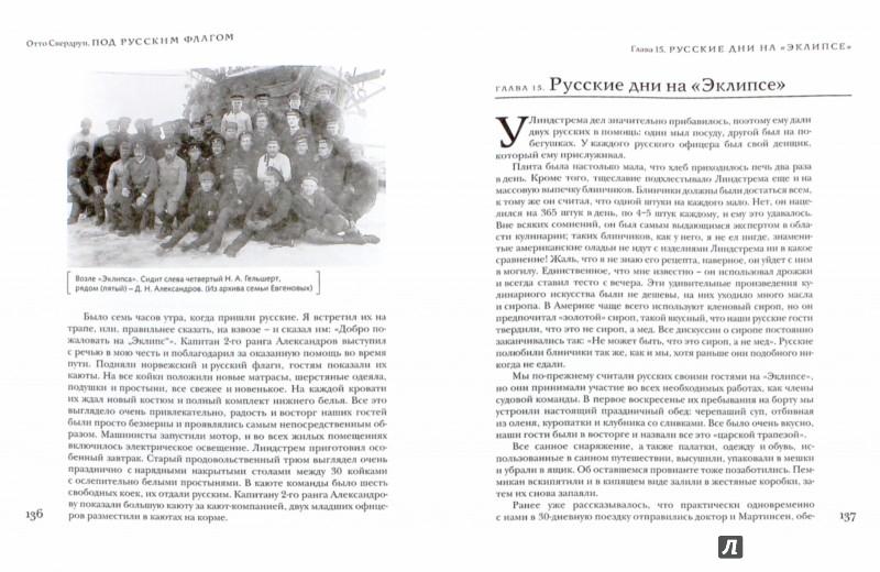 Иллюстрация 1 из 14 для Под русским флагом - Отто Свердруп | Лабиринт - книги. Источник: Лабиринт