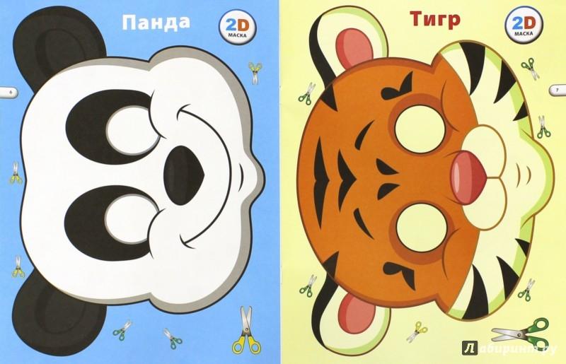 Иллюстрация 1 из 6 для Маски. Зайчик   Лабиринт - игрушки. Источник: Лабиринт