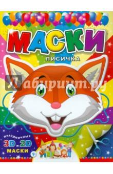 Маски. Лисичка. ISBN: 978-5-222-24361-9