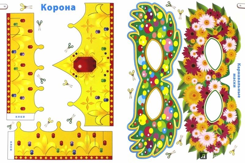 Иллюстрация 1 из 4 для Маски. Собачка | Лабиринт - игрушки. Источник: Лабиринт