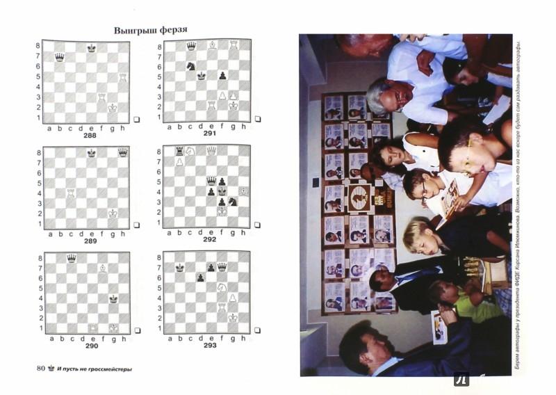 Иллюстрация 1 из 8 для И пусть не гроссмейстеры. Шахматный практикум для начинающих шахматистов - Галина Плокидина | Лабиринт - книги. Источник: Лабиринт