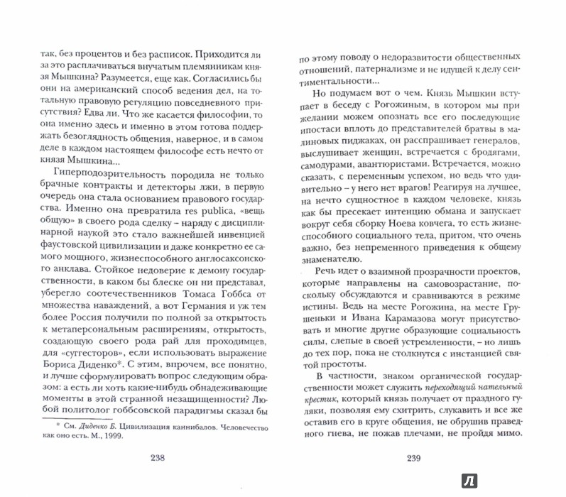 Иллюстрация 1 из 33 для Размышления - Александр Секацкий | Лабиринт - книги. Источник: Лабиринт
