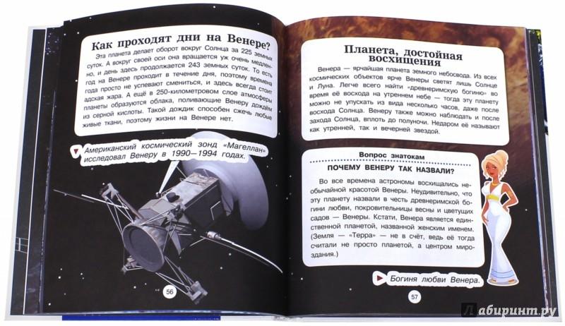Иллюстрация 1 из 13 для Космос - Дмитрий Кошевар | Лабиринт - книги. Источник: Лабиринт