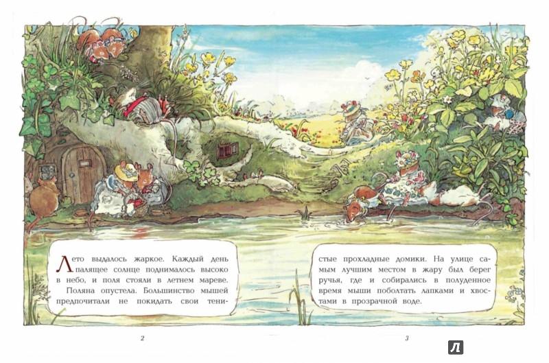 Иллюстрация 1 из 24 для Летняя история - Джилл Барклем | Лабиринт - книги. Источник: Лабиринт
