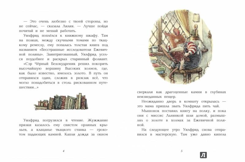 Иллюстрация 1 из 24 для Высокие холмы - Джилл Барклем | Лабиринт - книги. Источник: Лабиринт