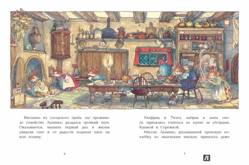 Иллюстрация 1 из 27 для Зимняя история - Джилл Барклем | Лабиринт - книги. Источник: Лабиринт