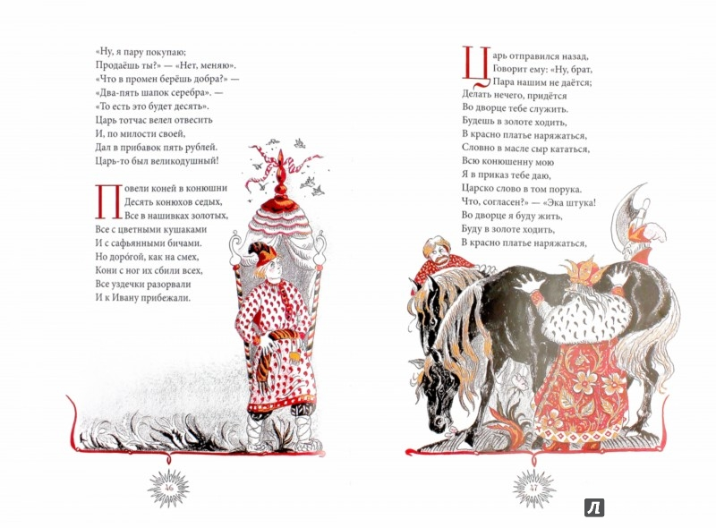 Иллюстрация 1 из 26 для Конёк-Горбунок - Петр Ершов | Лабиринт - книги. Источник: Лабиринт