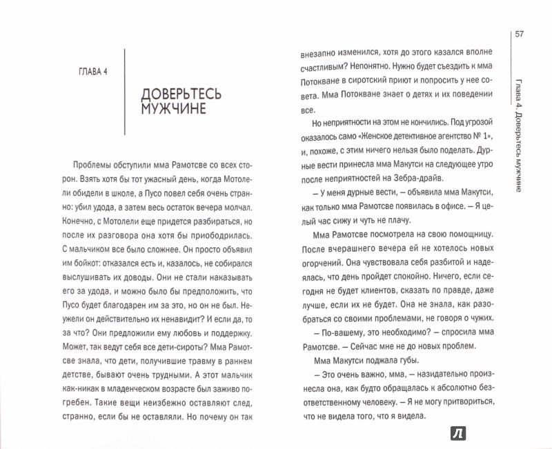 "Иллюстрация 1 из 6 для ""Калахари"". Курсы машинописи для мужчин - Александр Макколл-Смит | Лабиринт - книги. Источник: Лабиринт"