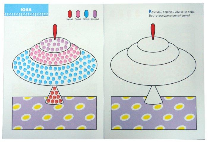 Иллюстрация 1 из 27 для Рисуем пальчиками. Для занятий с детьми от 2 до 3 лет | Лабиринт - книги. Источник: Лабиринт