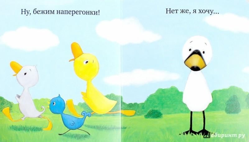 Иллюстрация 1 из 14 для Обнимите меня! - Тэд Хиллс | Лабиринт - книги. Источник: Лабиринт