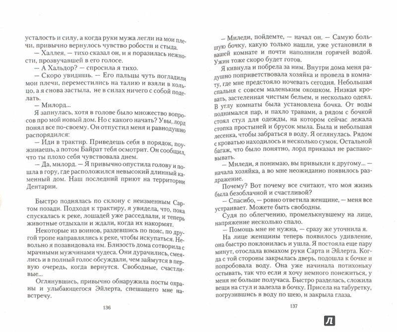 Иллюстрация 1 из 6 для Хозяйка гор. Подмена - Екатерина Азарова | Лабиринт - книги. Источник: Лабиринт