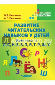 Развитие читательских навыков у детей. Комплект II. Л, С, Н, Ё, З, П, Я, Т, Р, Ш, У