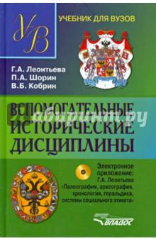 Вспомогательные исторические дисциплины (+CD)