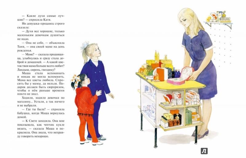 Иллюстрация 1 из 40 для Дорогая наша мама - Ольга Высотская | Лабиринт - книги. Источник: Лабиринт