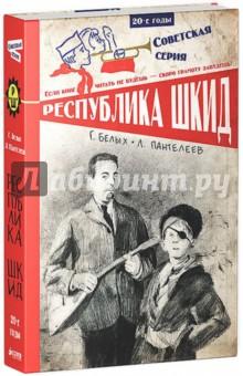 Республика ШКИД книги издательство clever моя большая книга игр