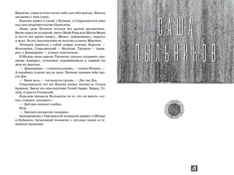 Иллюстрация 1 из 20 для Республика ШКИД - Леонид Пантелеев | Лабиринт - книги. Источник: Лабиринт