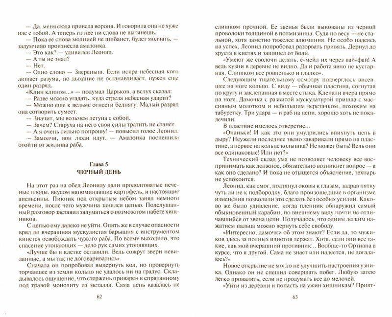 Иллюстрация 1 из 18 для Лорд. Небесные дороги - Николай Степанов | Лабиринт - книги. Источник: Лабиринт