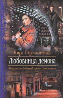 Любовница демона красавица и чудовище dvd книга