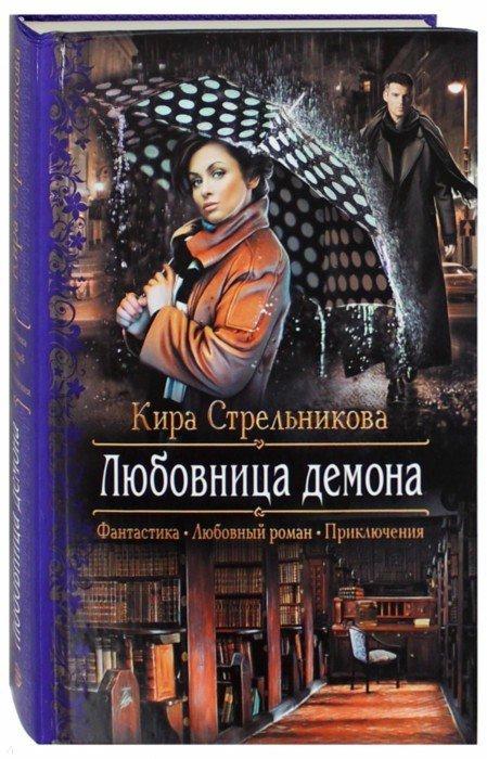 Иллюстрация 1 из 14 для Любовница демона - Кира Стрельникова | Лабиринт - книги. Источник: Лабиринт