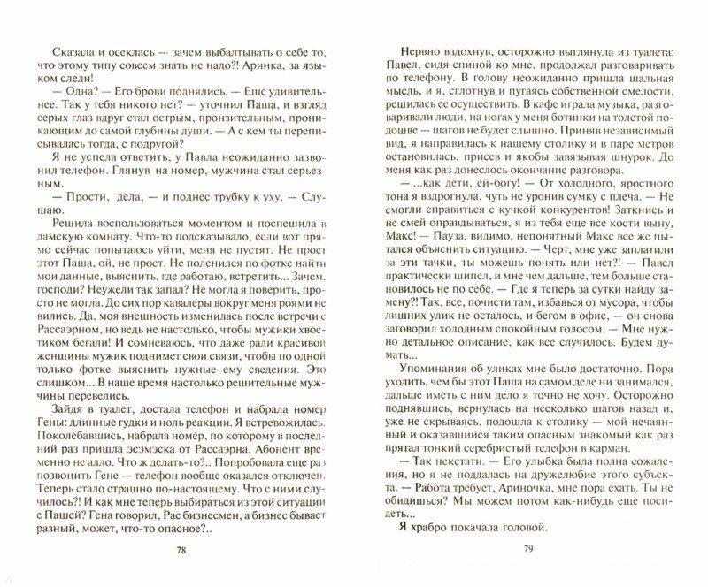 Иллюстрация 1 из 11 для Любовница демона - Кира Стрельникова | Лабиринт - книги. Источник: Лабиринт