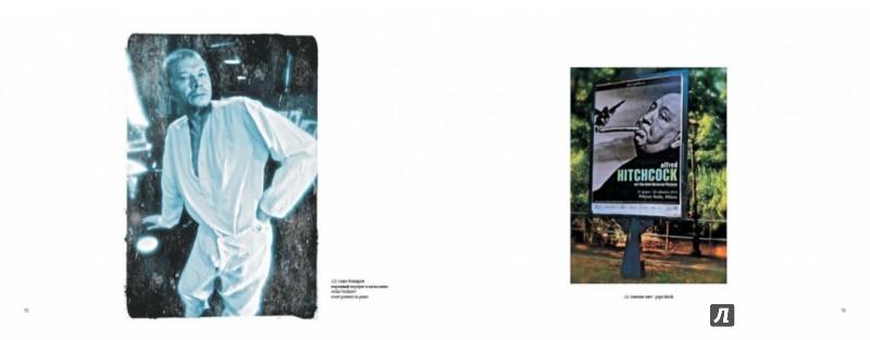 Иллюстрация 1 из 9 для Жизнь со скоростью 1/100 секунды - Сергей Соловьев | Лабиринт - книги. Источник: Лабиринт