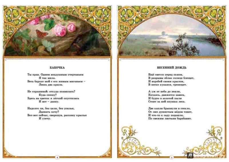 Иллюстрация 1 из 4 для Целый мир от красоты... - Афанасий Фет | Лабиринт - книги. Источник: Лабиринт