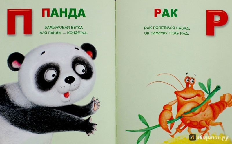 Иллюстрация 1 из 27 для Хвостатая азбука - Ирина Бакулина | Лабиринт - книги. Источник: Лабиринт