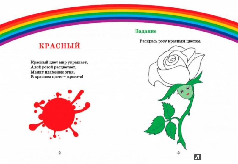 Иллюстрация 1 из 18 для Еня и Еля. Изучаем цвета - Анна Гончарова | Лабиринт - книги. Источник: Лабиринт
