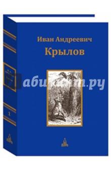 Юбилейное издание в 3-х томах. Том 1