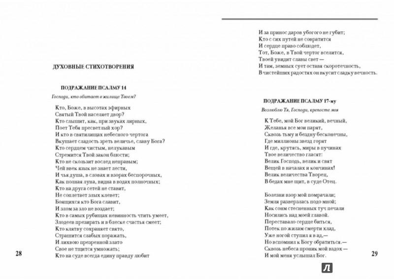 Иллюстрация 1 из 42 для Юбилейное издание в 3-х томах. Том 1 - Иван Крылов | Лабиринт - книги. Источник: Лабиринт