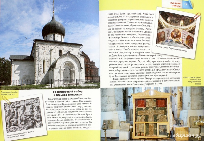 Иллюстрация 1 из 33 для Знаменитые русские храмы | Лабиринт - книги. Источник: Лабиринт