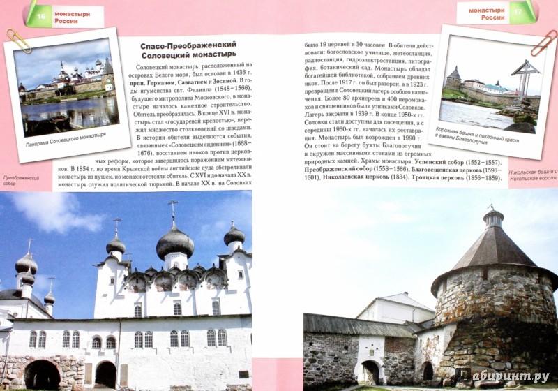 Иллюстрация 1 из 23 для Монастыри России | Лабиринт - книги. Источник: Лабиринт
