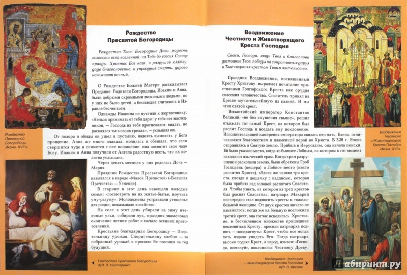 Иллюстрация 1 из 33 для Православные праздники | Лабиринт - книги. Источник: Лабиринт