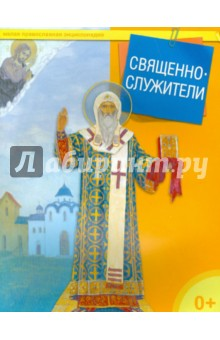 Священнослужители