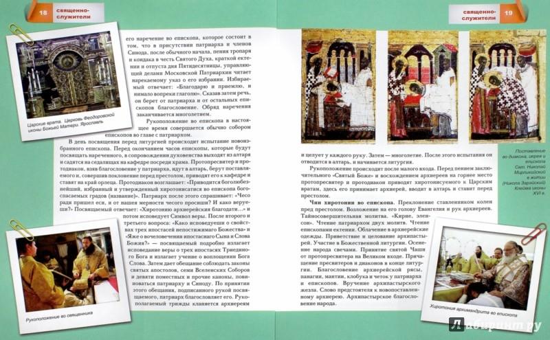 Иллюстрация 1 из 25 для Священнослужители | Лабиринт - книги. Источник: Лабиринт