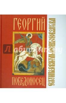 Георгий Победоносец куплю золотую монету георгий победоносец в москве дешево