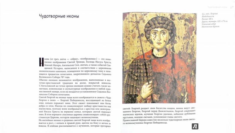 Иллюстрация 1 из 10 для Георгий Победоносец - Алиса Волосенко | Лабиринт - книги. Источник: Лабиринт