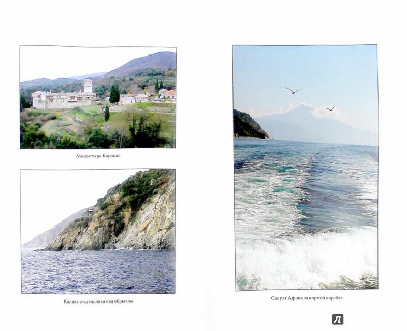 Иллюстрация 1 из 15 для Неоконченное путешествие на Афон - Георгий Протоиерей | Лабиринт - книги. Источник: Лабиринт