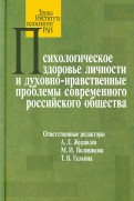 Психологическое здоровье личности и духовно-нравственные проблемы современного российского общества
