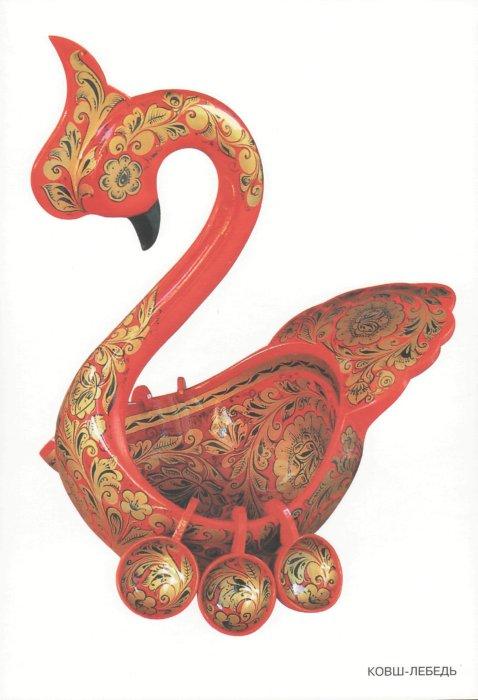 Иллюстрация 1 из 3 для Мир в картинках: Хохлома. Для детей 3-7 лет   Лабиринт - книги. Источник: Лабиринт