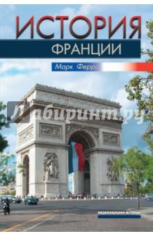 История Франции книги издательство колибри история франции