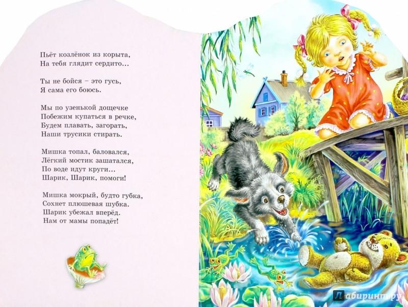 Иллюстрация 1 из 13 для Мой мишка - Зинаида Александрова | Лабиринт - книги. Источник: Лабиринт
