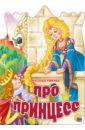 книги про принцесс читать онлайн