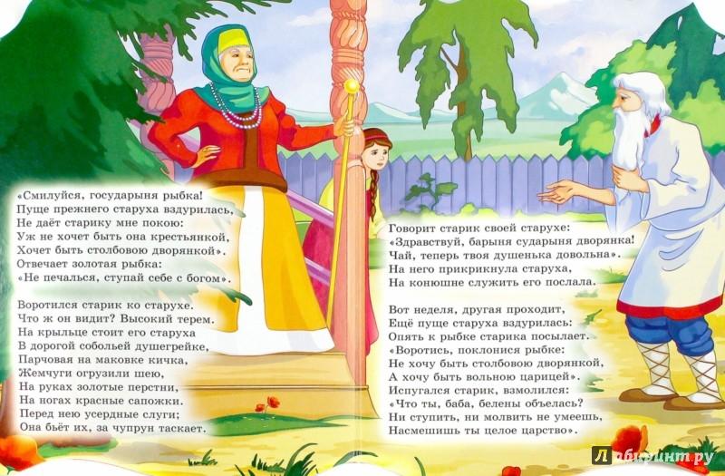 Иллюстрация 1 из 26 для Сказка о рыбаке и рыбке - Александр Пушкин   Лабиринт - книги. Источник: Лабиринт