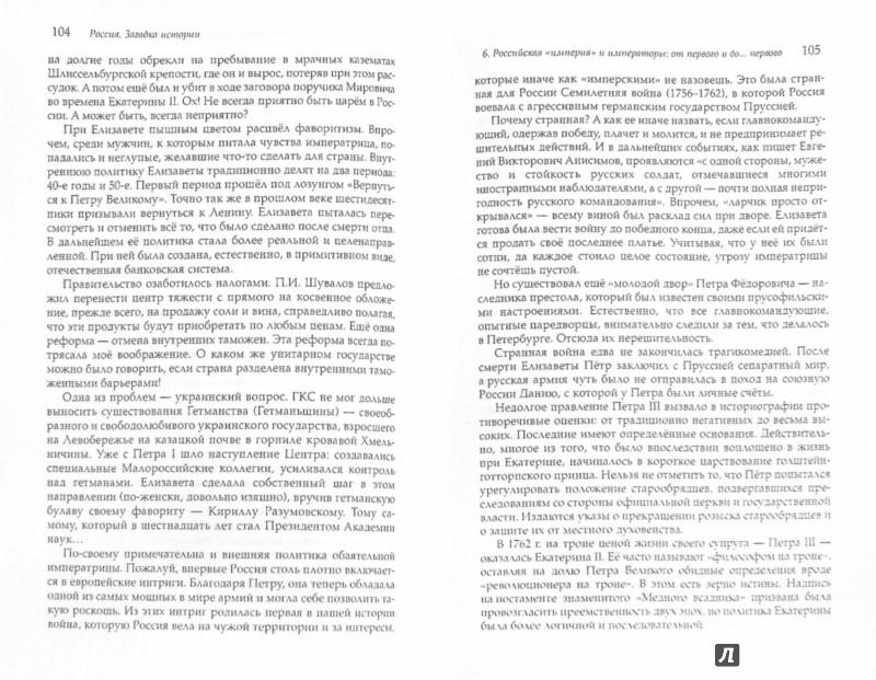 Иллюстрация 1 из 9 для Россия. Загадка истории - Андрей Дворниченко | Лабиринт - книги. Источник: Лабиринт
