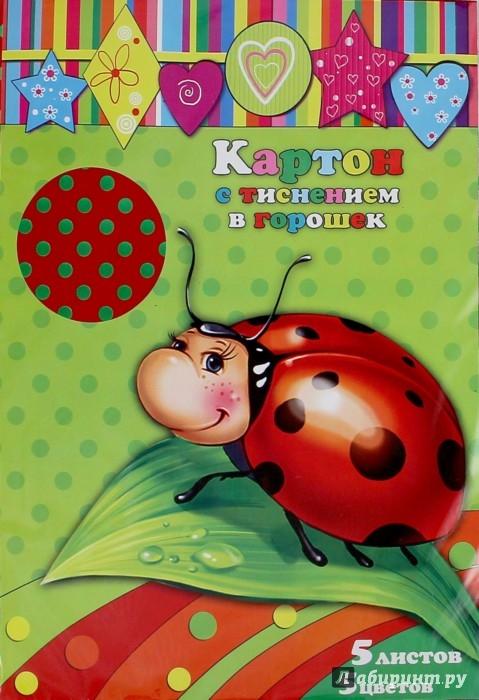 Иллюстрация 1 из 18 для Картон цветной (с тиснением в горошек, 5 листов, 5 цветов) (арт.34000-50) | Лабиринт - канцтовы. Источник: Лабиринт