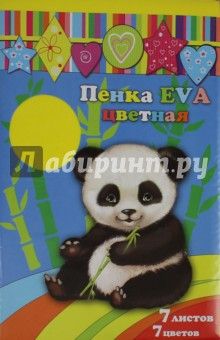 Пенка EVA цветная (7 листов, 7 цветов) (арт.34001-50)